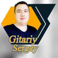 Сергей_Gitariy